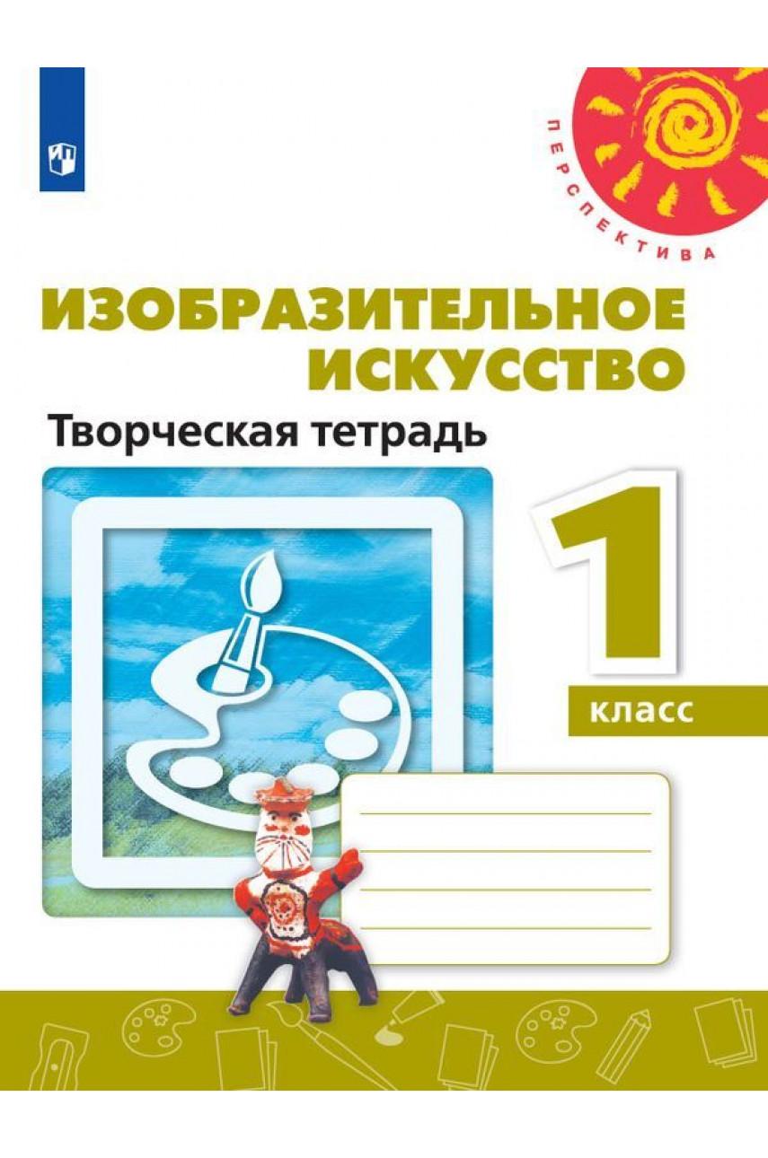 Изобразительное искусство. 1 класс. Творческая тетрадь. Авторы Шпикалова, Ершова