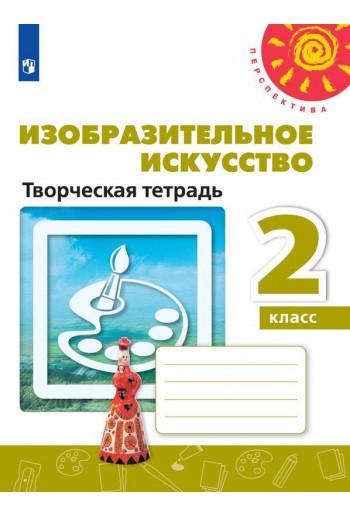Изобразительное искусство 2 класс рабочая тетрадь авторы Шпикалова, Ершова, Щирова