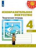 Изобразительное искусство. 4 класс. Творческая тетрадь. Авторы Шпикалова, Ершова, Макарова