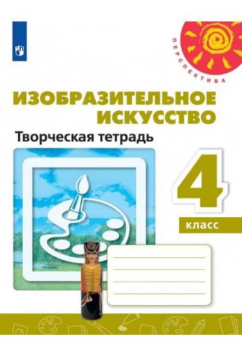 Изобразительное искусство 4 класс рабочая тетрадь авторы Шпикалова, Ершова, Макарова