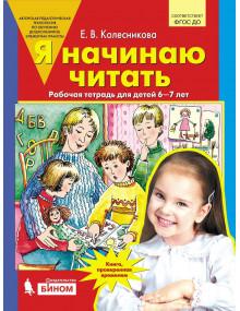 Я начинаю читать. 6-7 лет. Автор Колесникова