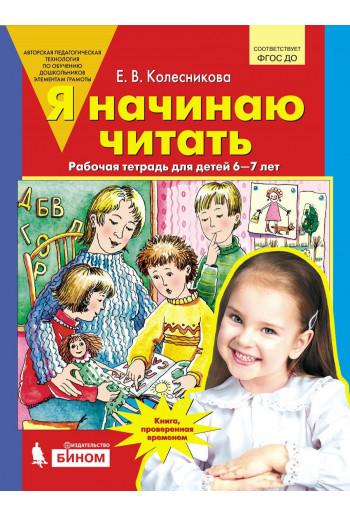 Я начинаю читать. Рабочая тетрадь для детей 6-7 лет. Автор Колесникова