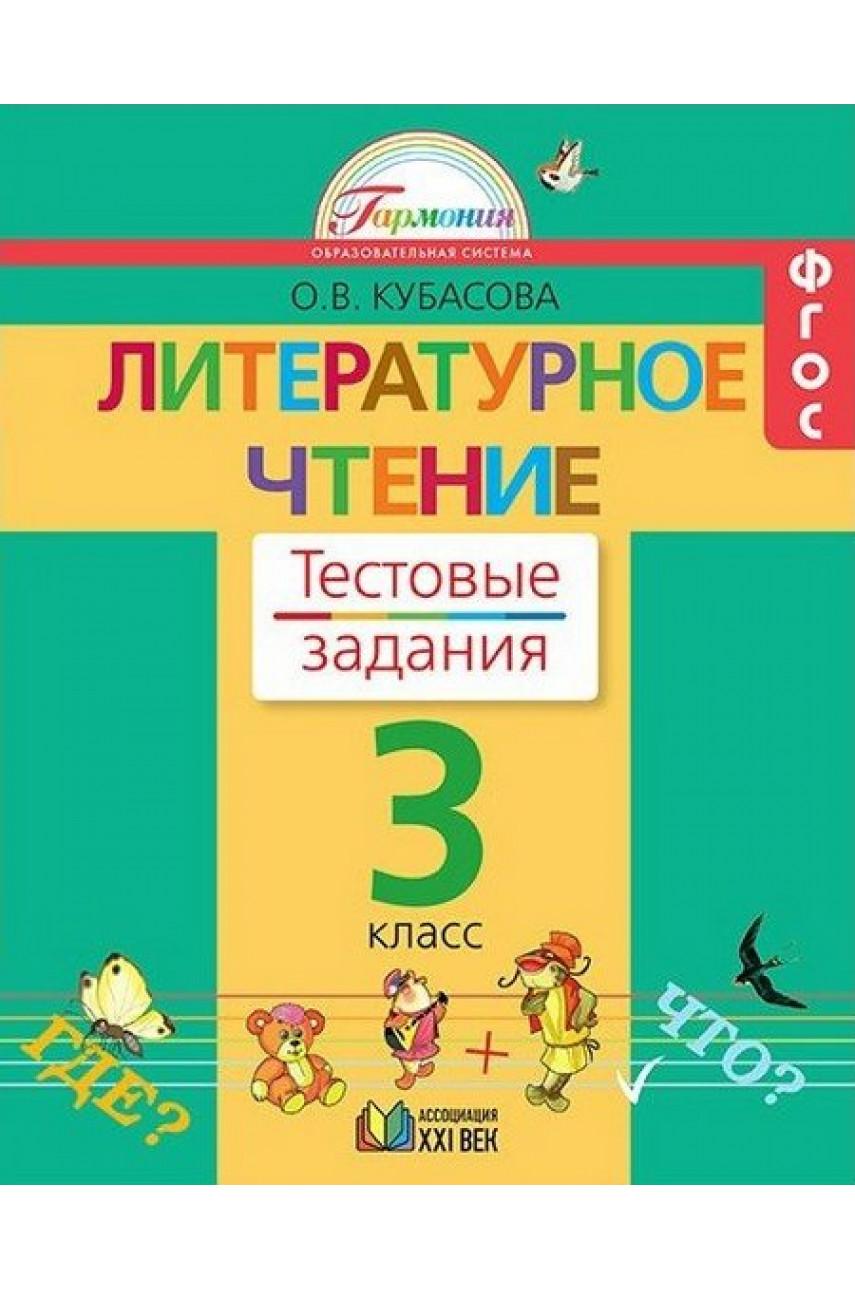 Литературное чтение. 3 класс. Тестовые задания. Автор Кубасова