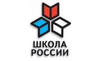 Рабочие тетради по программе Школа России 1-4 класс (Просвещение)