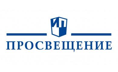 Издательство Просвещение (Москва)