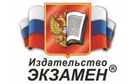 Издательство Экзамен (Москва)