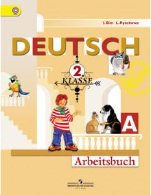 Немецкий язык. 2 класс. Рабочая тетрадь в 2-х частях. Авторы Бим, Рыжова
