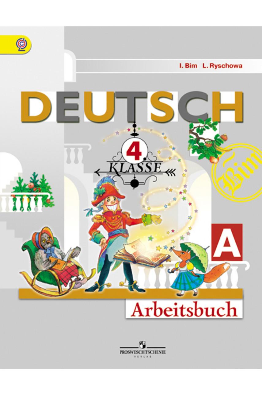 Немецкий язык 4 класс тетрадь рабочая в 2-х частях авторы Бим, Рыжова