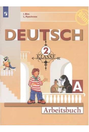 Немецкий язык 2 класс рабочая тетрадь в 2-х частях авторы Бим, Рыжова