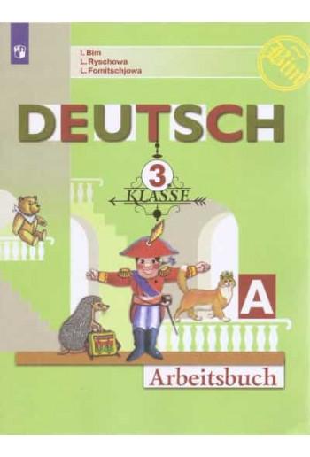 Немецкий язык 3 класс рабочая тетрадь в 2-х частях авторы Бим, Рыжова, Фомичева