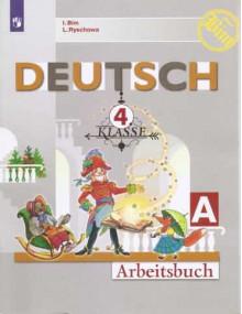 Немецкий язык. 4 класс. Рабочая тетрадь в 2-х частях. Авторы Бим, Рыжова
