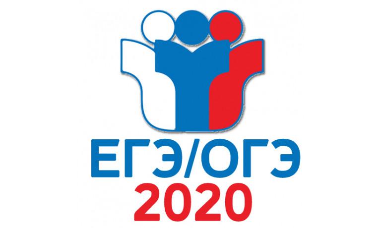 Проведение ЕГЭ и ОГЭ 2020 года