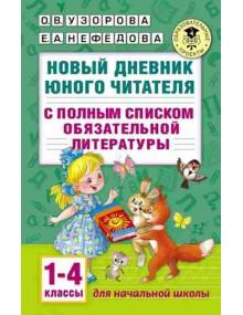 Новый дневник юного читателя с полным списком обязательной литературы. 1-4 классы. Узорова, Нефедова