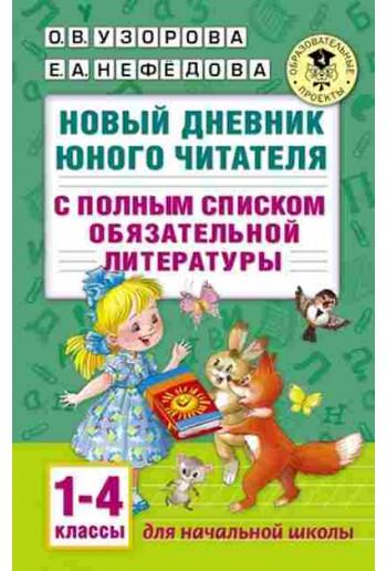 Новый дневник юного читателя с полным списком обязательной литературы 1-4 классы авторы Узорова, Нефедова