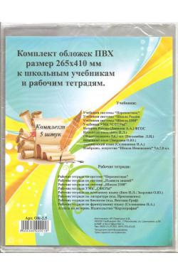 Универсальные обложки к рабочим тетрадям и учебникам (5 штук)