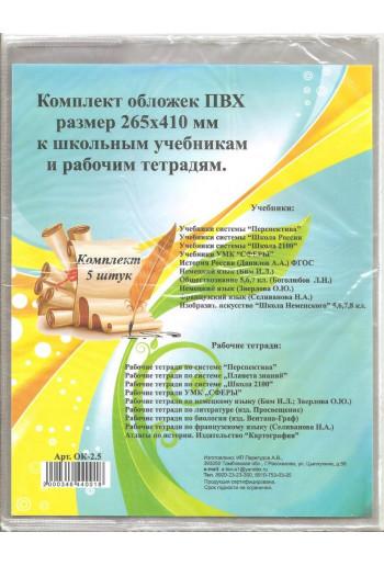 Универсальные обложки к рабочим тетрадям и учебникам (комплект из 5 штук)