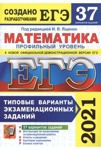 ЕГЭ-2021 Математика Профильный уровень 37 вариантов Авторы Ященко, Высоцкий, Волчкевич