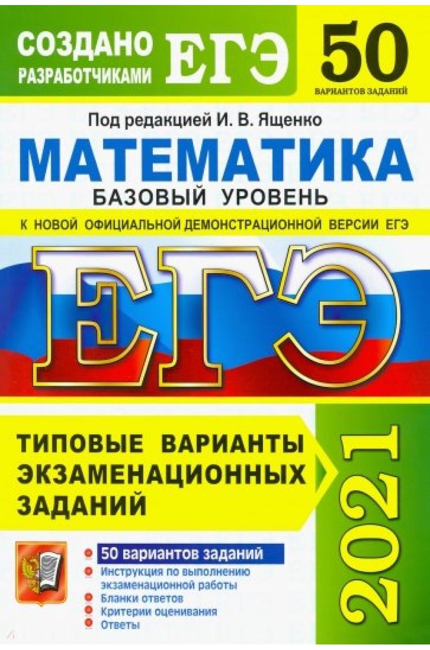 ЕГЭ-2021. Математика. Базовый уровень. 50 вариантов. Авторы Ященко, Семенко. Издательство Экзамен