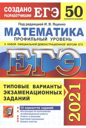 ЕГЭ-2021 Математика Профильный уровень 50 вариантов авторы Ященко, Высоцкий, Волкевич