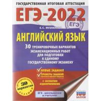 ЕГЭ-2022. Английский язык. 30 тренировочных вариантов. Автор Музланова. Издательство АСТ