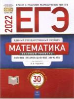 ЕГЭ-2022. Математика. Базовый уровень. 30 вариантов. Автор Ященко. Издательство Национальное образование