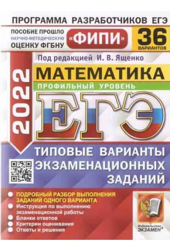 ЕГЭ-2022 Математика Профильный уровень 36 вариантов, автор Ященко