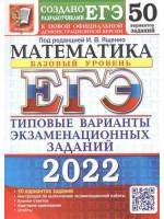 ЕГЭ-2022. Математика. Базовый уровень. 50 вариантов. Авторы Ященко, Семенко. Издательство Экзамен