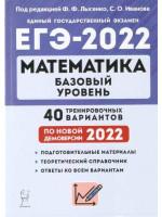 ЕГЭ-2022. Математика. Базовый уровень. 40 вариантов. Авторы Лысенко, Иванова. Издательство Легион