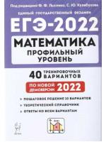 ЕГЭ-2022. Математика. Профильный уровень. 40 вариантов. Авторы Лысенко, Кулабухова. Издательство Легион