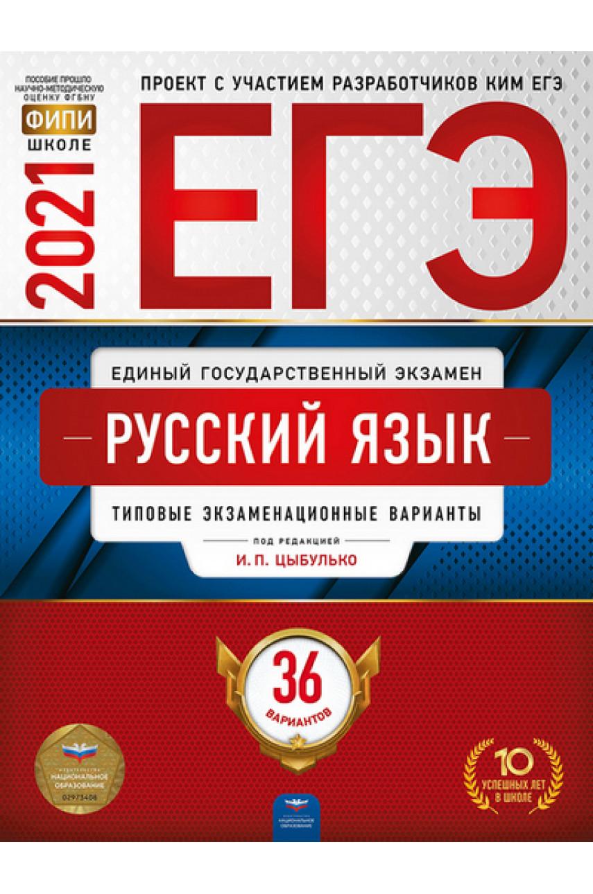 ЕГЭ-2021 Русский язык 36 вариантов автор Цыбулько