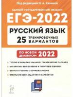 ЕГЭ-2022. Русский язык. 25 тренировочных вариантов. Авторы Сенина. Издательство Легион