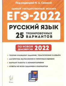 ЕГЭ-2022. Русский язык. 25 тренировочных вариантов. Автор Сенина. Издательство Легион