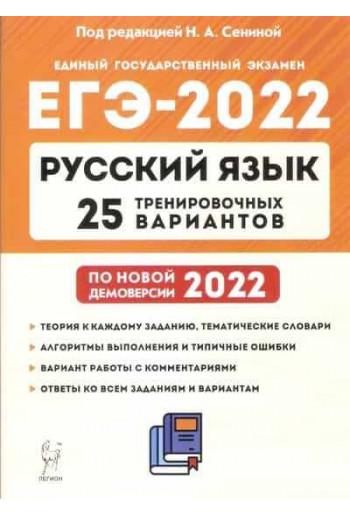 ЕГЭ-2022 Русский язык 25 тренировочных вариантов, автор Сенина
