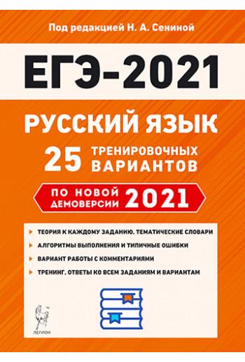ЕГЭ-2021 Русский язык 25 тренировочных вариантов автор Сенина