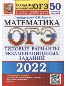 ОГЭ 2022. Математика. 50 вариантов. Автор Ященко. Издательство Экзамен