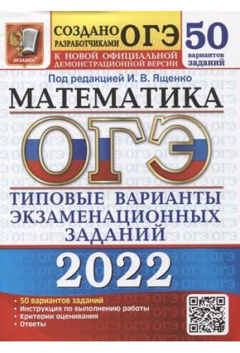 ОГЭ 2022 Математика 50 вариантов Автор Ященко Издательство Экзамен