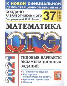 ОГЭ-2021. Математика. 37 вариантов. Авторы Ященко, Высоцкий. Издательство Экзамен
