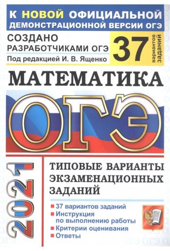 ОГЭ-2021 Математика 37 вариантов Авторы Ященко, Высоцкий, Рослова