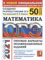 ОГЭ-2021. Математика. 50 вариантов. Авторы Ященко, Высоцкий, Рослова. Экзамен