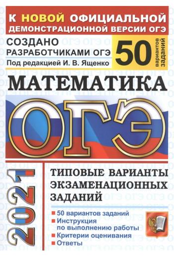 ОГЭ-2021 Математика 50 вариантов Авторы Ященко, Высоцкий, Рослова