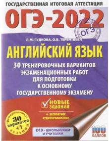 ОГЭ-2022. Английский язык. 30 тренировочных вариантов. Авторы Гудкова, Терентьева. Издательство АСТ