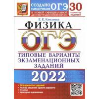 ОГЭ 2022. Физика. 30 вариантов. Типовые варианты заданий. Автор Камзеева