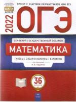 ОГЭ-2022. Математика. 36 вариантов. Автор Ященко. Издательство Национальное образование