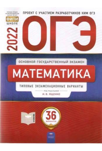 ОГЭ-2022 Математика 36 вариантов автор Ященко, изд Национальное образование