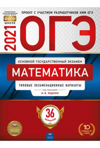 ОГЭ-2021 Математика 36 вариантов автор Ященко