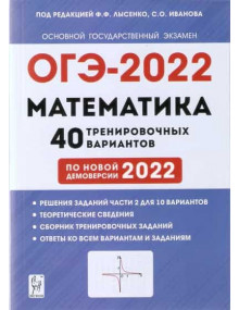 ОГЭ-2022. Математика. 40 вариантов. Авторы Лысенко, Иванова. Издательство Легион