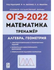 ОГЭ-2022. Математика. Тренажер для подготовки к экзамену. Алгебра, геометрия. Автор Лысенко