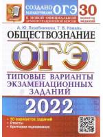 ОГЭ 2022. Обществознание. 30 вариантов. Авторы Лазебникова, Коваль. Издательство Экзамен
