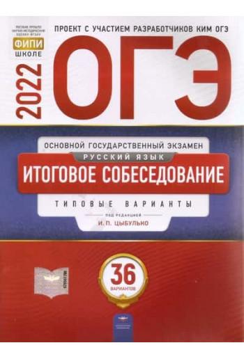 ОГЭ 2022 Русский язык Итоговое собеседование 36 вариантов, автор Цыбулько, ФИПИ