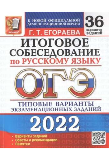 ОГЭ 2022 Итоговое собеседование по русскому языку 36 вариантов, автор Егораева